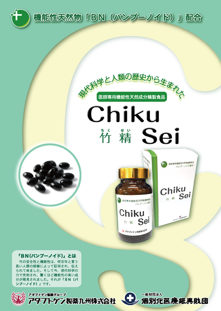 ChikuSei 竹精