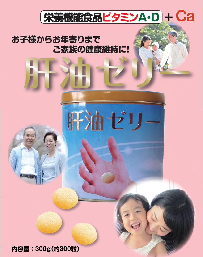 肝油ゼリー