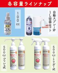除菌アルコール(尿素配合)