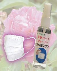 マスク用スプレー(天然ローズウォーター配合)