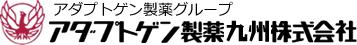 アダプトゲン製薬九州ロゴ