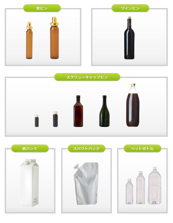 ドリンクOEM可能なボトル