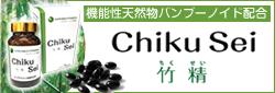 竹精chikusei